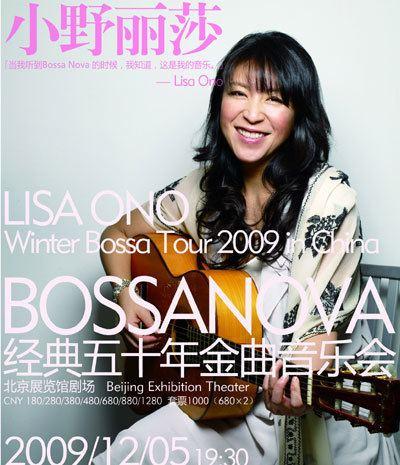 Lisa Ono 00221917dec40c621cf006jpg