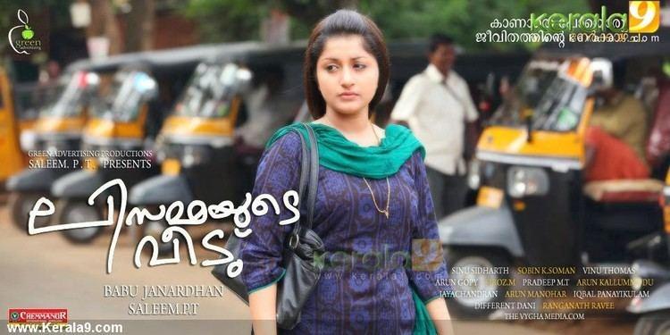 Lisammayude Veedu Lisammayude Veedu Released with Good Reports Meera Jasmine