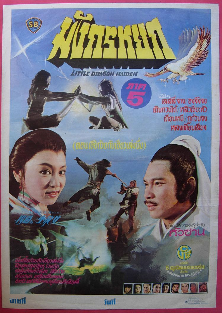 Little Dragon Maiden LITTLE DRAGON MAIDEN 1983 Shaw Brothers Movie Poster eBay