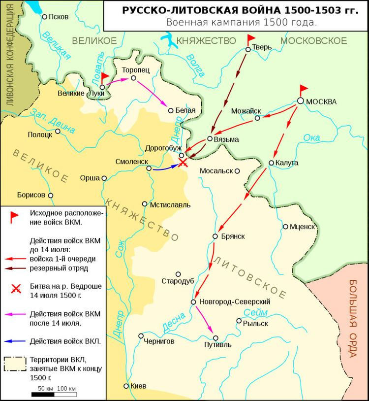 Livonian War Littleknown Russian war the country RussianLithuanianLivonian