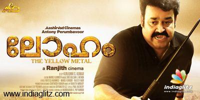 Loham Loham review Loham Malayalam movie review story rating