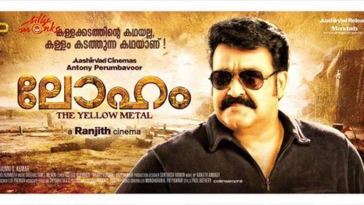 Loham Mohanlals Loham Malayalam Movie First Look Poster
