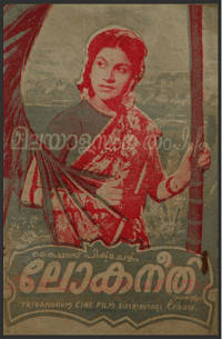 Lokaneethi movie poster