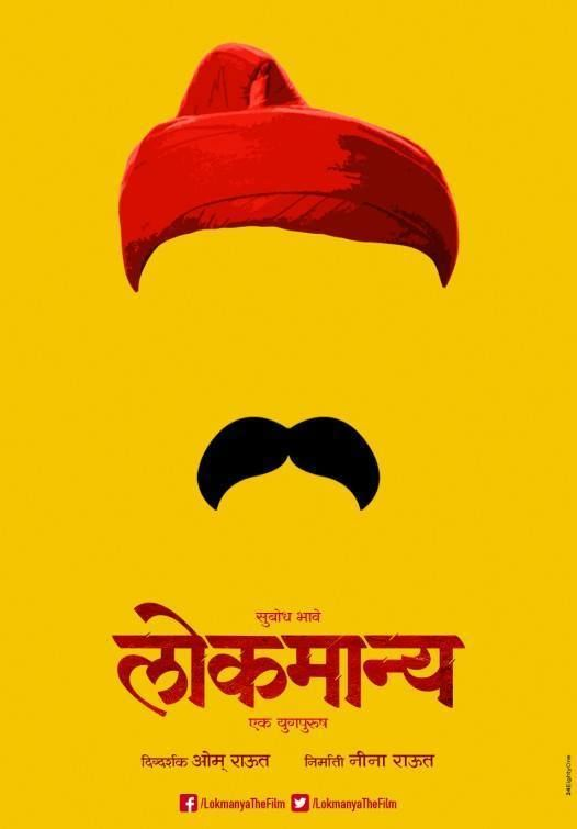 Lokmanya: Ek Yug Purush Lokmanya Ek Yug Purush Marathi Movie Cast Crew Story Release Date