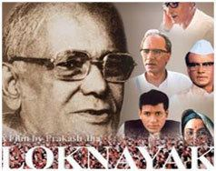 Image result for Loknayak (film)