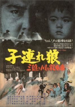 Lone Wolf and Cub: Baby Cart at the River Styx Lone Wolf and Cub Baby Cart at the River Styx Wikipedia