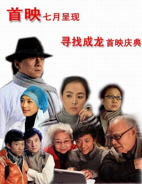 Looking for Jackie Picture of Jackie Chan Kung Fu Master aka Looking for Jackie