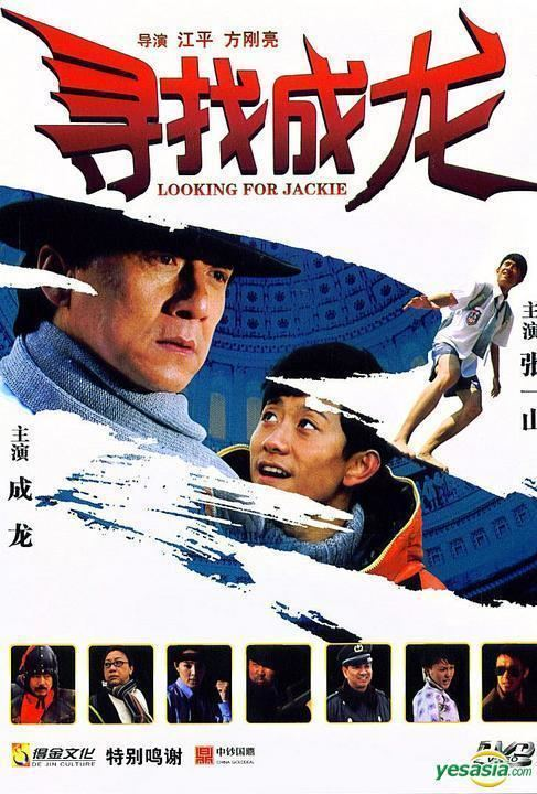 Looking for Jackie YESASIA Looking For Jackie DVD China Version DVD Zhang Yi