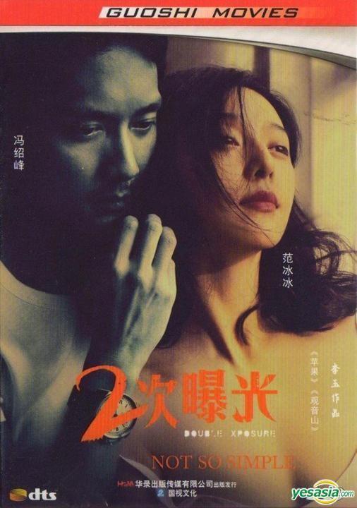 Lost in Beijing Lost In Beijing DVD Uncut Hong Kong Version Korean Chinese