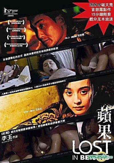 Lost in Beijing YESASIA Lost In Beijing DVD Uncut Hong Kong Version DVD