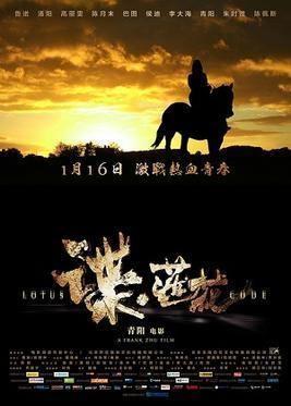Lotus Code movie poster