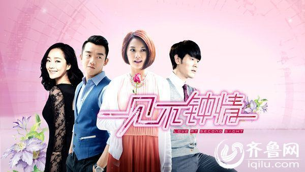 Love at Second Sight Mainland Love at Second Sight Hunan TV AFN Asianfuse network
