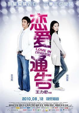 Love in Disguise movie poster