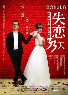 Love Is Not Blind movie poster
