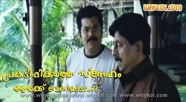 Love Message (film) Malayalam film love message in Padmasree Bharat Dr Saroj Kumar