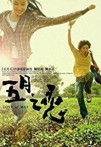 Love of May Love of May Torrent Love of May Full Movie