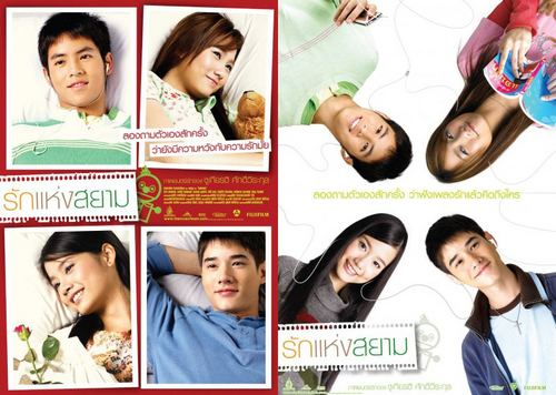 Love of Siam DhebeeLuv moviEdition The Love of Siam