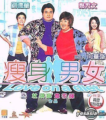 Love on a Diet YESASIA Love On A Diet VCD Sammi Cheng Andy Lau China Star HK