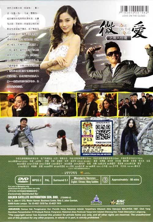 Love on the Cloud Love On The Cloud DVD China Movie 2014 Cast by Angelababy
