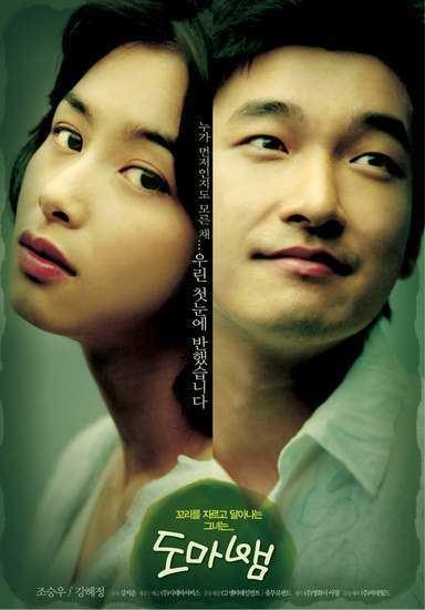 Love Phobia Love Phobia Korean Movie 2006 HanCinema The Korean