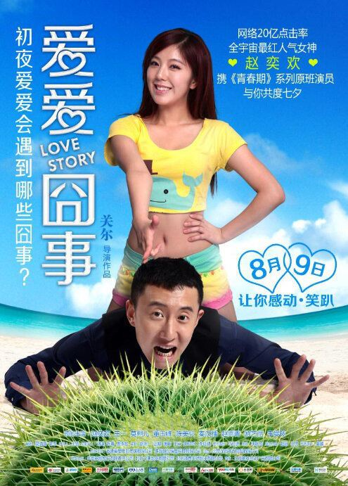 Image result for Love Story (2013 Chinese film)