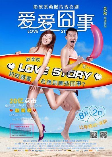Love Story (2013 film) big5eastdaycom82gatebig5bigtueastdaycomim