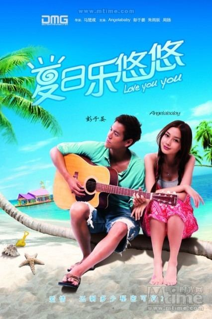 Love You You Love You You Eddie Peng Angelababy