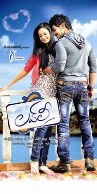 Lovely (2012 film) movie poster