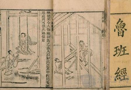 Lu Ban Lu Ban jing quotLu Ban39s ClassicquotLearn Chinese Hujiang