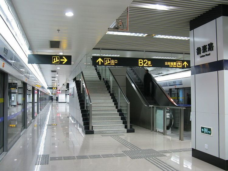 Luban Road Station