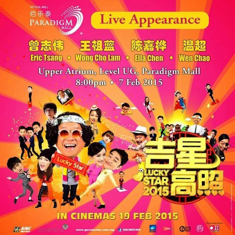 Lucky Star 2015 lukeyishandsomedotcom Lucky Star 2015 2015 Promising