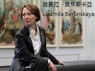 Ludmila Valentinovna Berlinskaya wwwlcsdgovhkCECulturalServiceProgrammegraph
