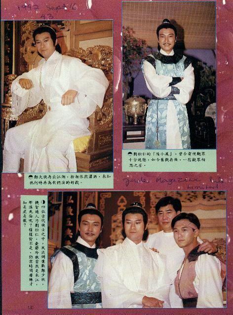 Luk Siu-fung (1976 TV series) TVB Luk Siu Fung Swordsman Lu Xiao Feng Luc Tieu Phung