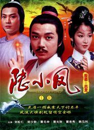 Luk Siu-fung (1976 TV series) httpsuploadwikimediaorgwikipediaen555Luk