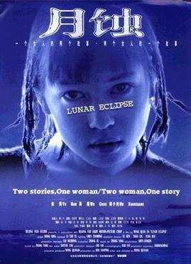 Lunar Eclipse (film) movie poster
