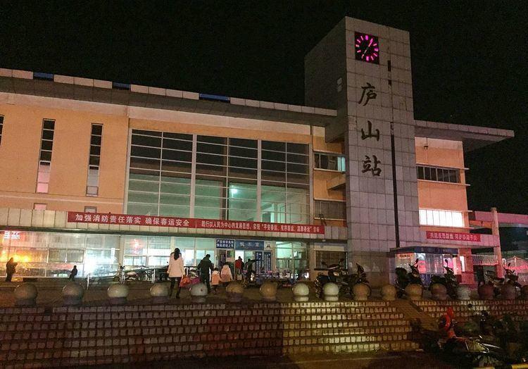 Lushan Railway Station