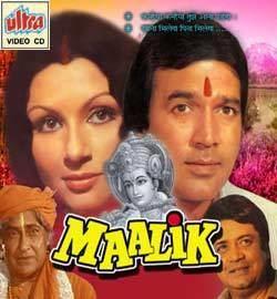 Maalik (1972 film) movie poster