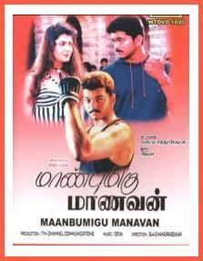 Maanbumigu Maanavan movie poster