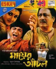 The movie poster of Maayer Aanchal with Prosenjit Chatterjee, Ranjit Mallick, and Ranjit Mallick