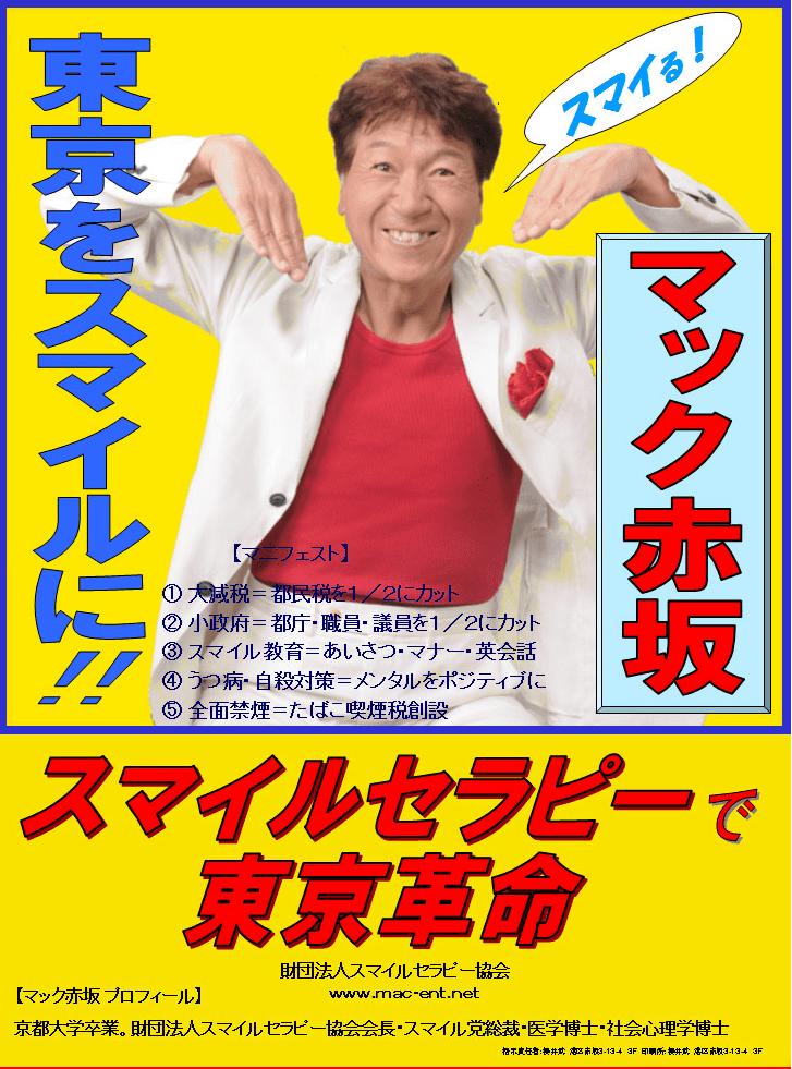 Mac Akasaka Mac Akasaka Makku Akasaka Tokyo Governor Candidacy Video