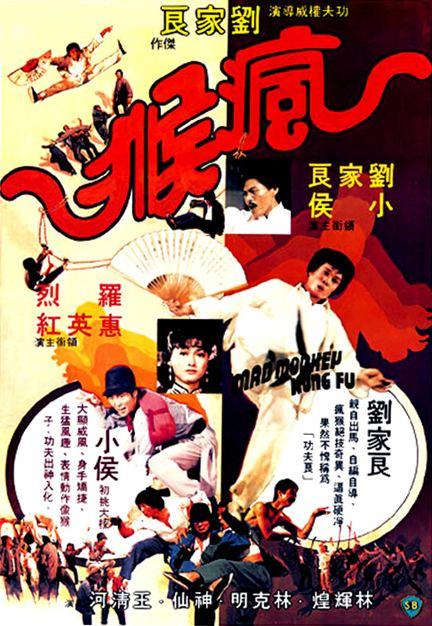 Mad Monkey Kung Fu Mad Monkey Kung Fu 1979 Review cityonfirecom