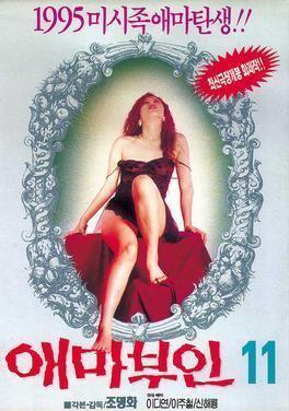 Madame Aema 11 movie poster