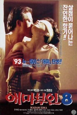 Madame Aema 8 movie poster
