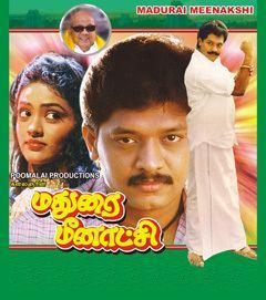 Madurai Meenakshi (film) movie poster