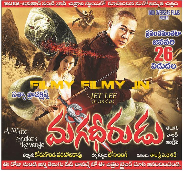 Magadheerudu Magadheerudu 2012 FilmyFilmy Latest Movies Watch Online Free