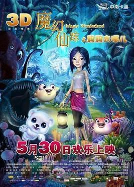 Magic Wonderland movie poster