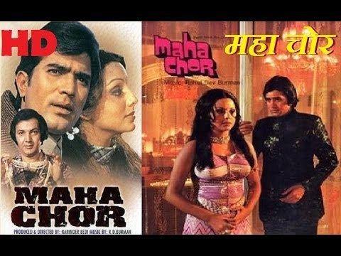 Hindi Movie Full Maha Chor 1976 HD Rajesh Khanna Neetu Singh
