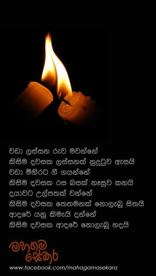Mahagama Sekara Mahagama Sekara Page 12 ElaKiri Community