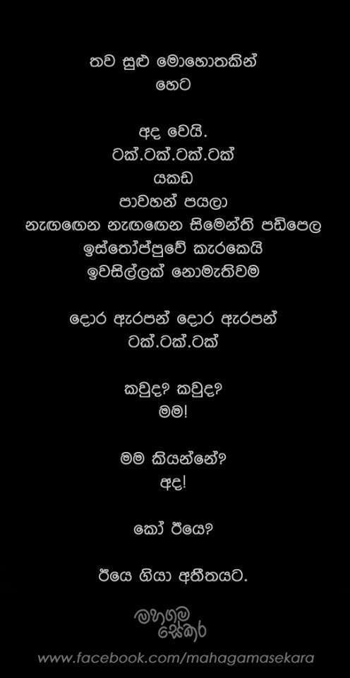 Mahagama Sekara Mahagama Sekara Page 13 ElaKiri Community