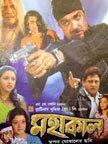 Mahakaal (2008 film) movie poster